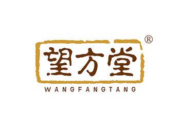 望方堂 WANGFANGTANG