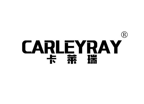 卡萊瑞 CARLEYRAY