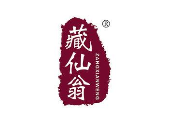 藏仙翁 ZANGXIANWENG
