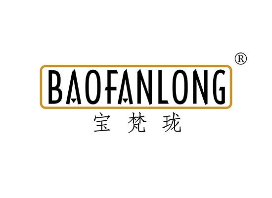 寶梵瓏 BAOFANLONG