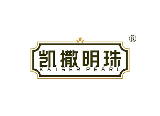 凱撒明珠 KAISER PEARL