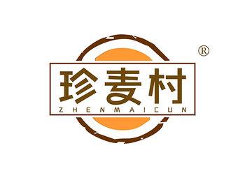 珍麦村 ZHENMAICUN