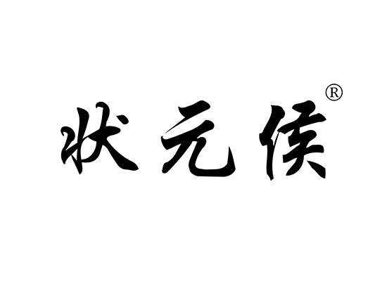 狀元侯商標