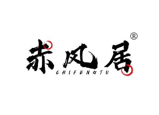 赤風居 CHIFENGJU