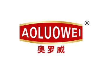 奥罗威 AOLUOWEI