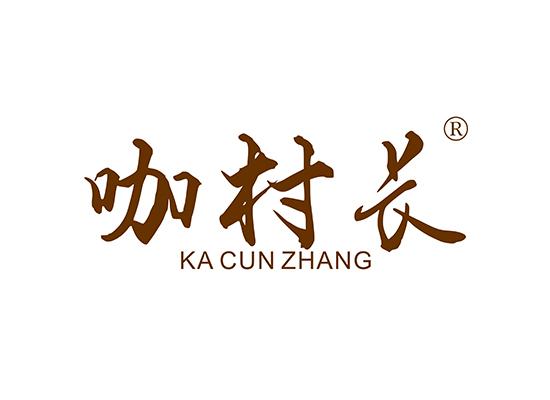 咖村長 KACUNZHANG