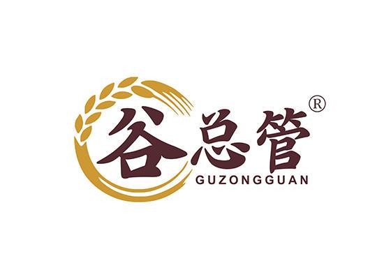 谷總管 GUZONGGUAN商標