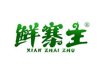 鮮寨主 XIANZHAIZHU