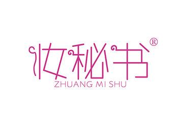 妆秘书 ZHUANGMISHU