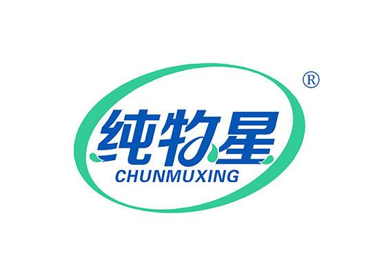 純牧星 CHUNMUXING商標