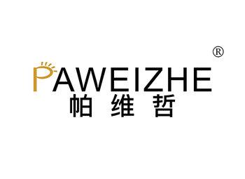 帕維哲 PAWEIZHE