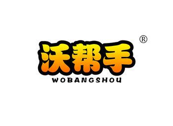 沃幫手 WOBANGSHOU