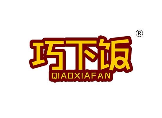 巧下飯 QIAOXIAFAN