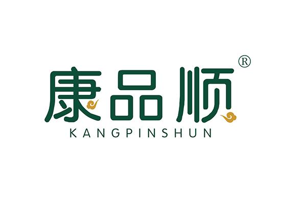 康品順 KANGPINSHUN