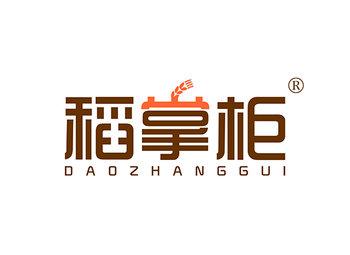 稻掌柜 DAOZHANGGUI