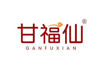 甘福仙 GANFUXIAN