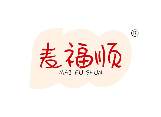 麥福順 MAIFUSHUN