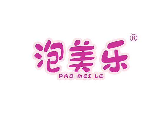 泡美樂 PAOMEILE