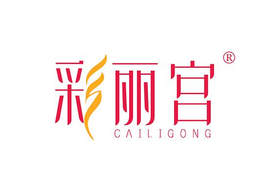 彩麗宮 CAILIGONG