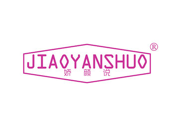 娇颜说 JIAOYANSHUO