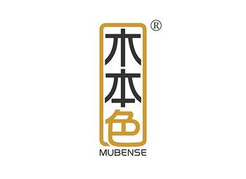 木本色 MUBENSE