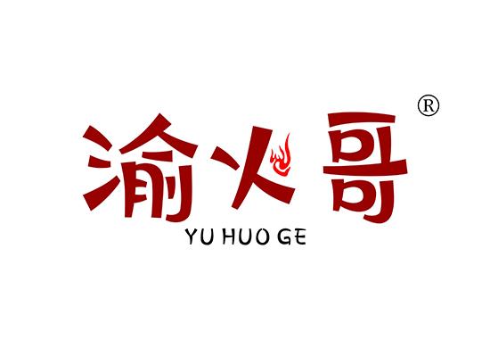 渝火哥 YUHUOGE