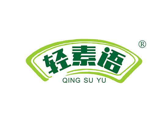 輕素語 QINGSUYU商標