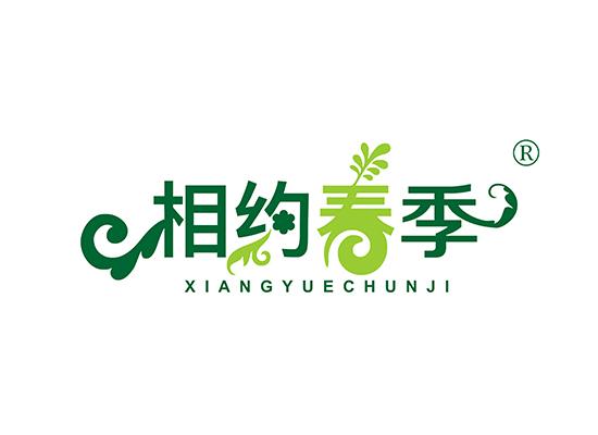 相約春季 XIANGYUECHUNJI