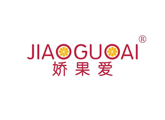 嬌果愛 JIAOGUOAI