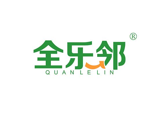 全樂鄰 QUANLELIN