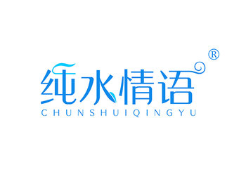 纯水情语 CHUNSHUIQINGYU