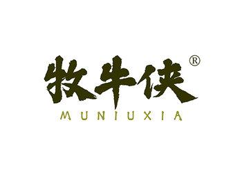 牧牛侠 MUNIUXIA
