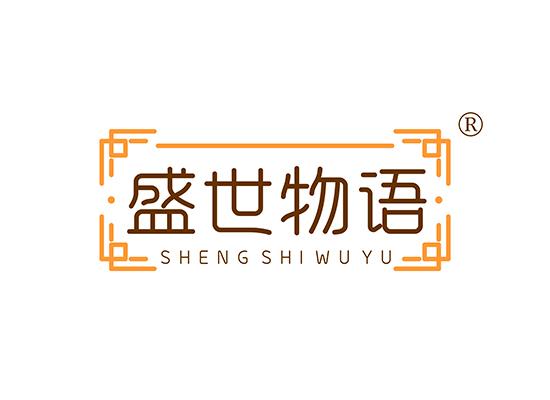 盛世物語 SHENGSHIWUYU