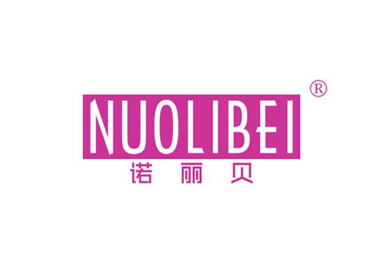 諾麗貝 NUOLIBEI
