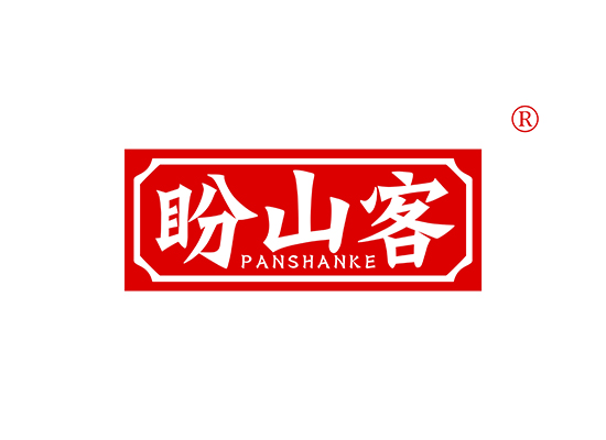 盼山客 PANSHANKE