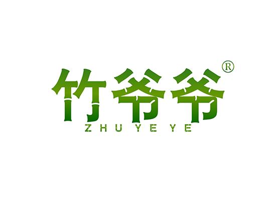 竹爺爺 ZHUYEYE