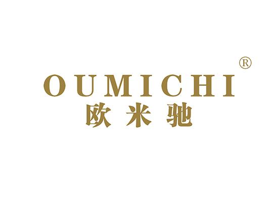 歐米馳 OUMICHI