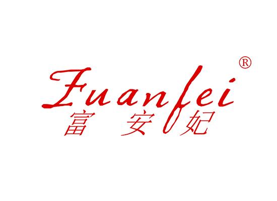 富安妃 FUANFEI