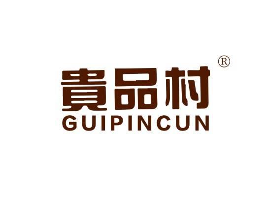 贵品村 GUIPINCUN