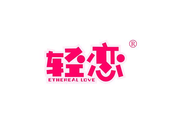 轻恋,ETHEREAL LOVE