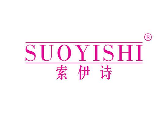 索伊诗 SUOYISHI