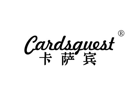 卡萨宾,CARDSGUEST