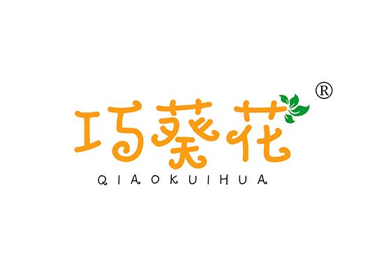 巧葵花,QIAOKUIHUA