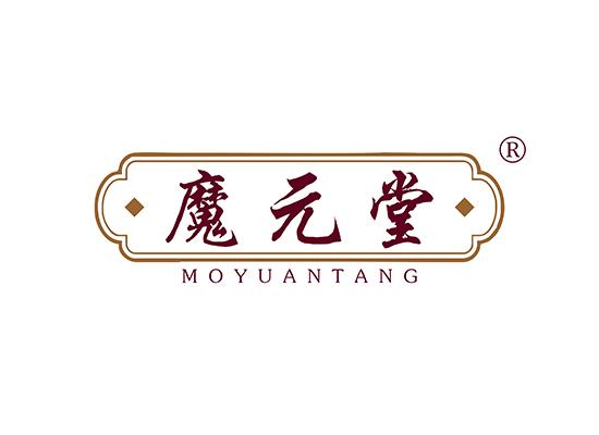 魔元堂 MOYUANTANG
