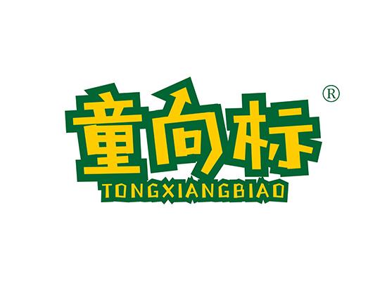 童向标,TONGXIANGBIAO