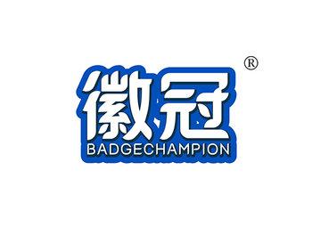 徽冠 BADGECHAMPION