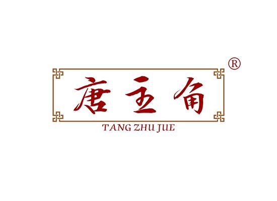 唐主角,TANGZHUJUE