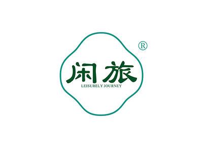 闲旅 LEISURELY JOURNEY商标