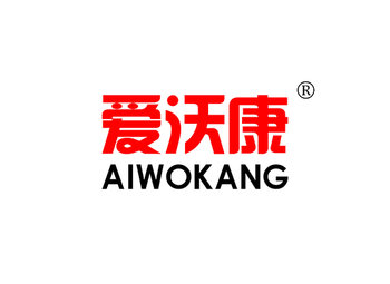 愛沃康 AIWOKANG