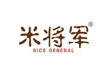 米將軍 RICE GENERAL